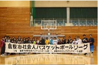 倉敷市スポーツ振興協会 バスケットボール部(社会人)