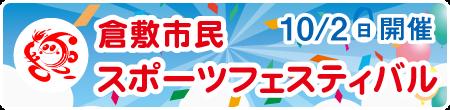 倉敷市民スポーツフェスティバル 実行委員会